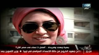 المصرى أفندى   بهية وهند وفريدة .. أفضل 3 نساء فى مصر الآن !