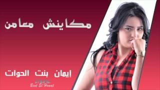 Imane Bent El Howat - Makaynch M3amen (Official Audio) 2016 | إيمان بنت الحوات - مكاينش معامن