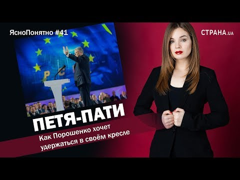 Петя-Пати. Как Порошенко хочет удержаться в своём кресле | ЯсноПонятно #41 by Олеся Медведева thumbnail