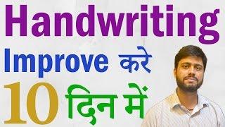 How to Improve Handwriting || Handwriting Kaise Sudhare || Handwriting Kaise Improve Kar✔e