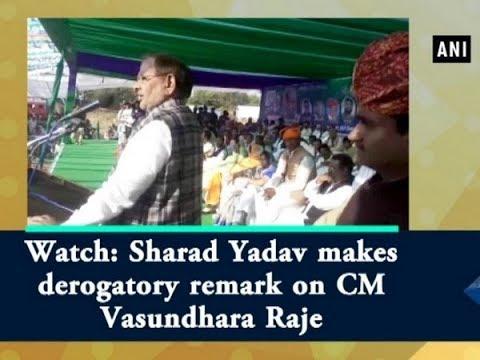 Watch: Sharad Yadav makes derogatory remark on CM Vasundhara Raje - #ANI News