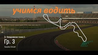 УЧИМСЯ ВОДИТЬ Ч.2 | Gran Turismo Sport