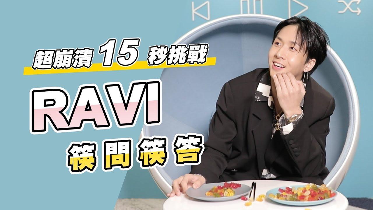 筷問筷答!RAVI 的15秒限時挑戰 能否成功?!KKBOX 라비 15초 도전 : RAVI 15 seconds challenge