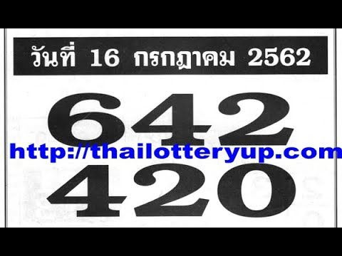 Thai Lottery First Paper 4Pc Paper Tips 15/07/2019