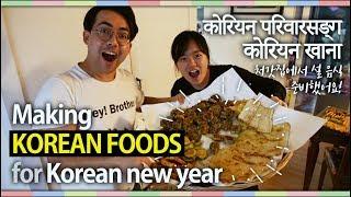 (kor sub) Making Korean Foods for Korean New Year with Korean family