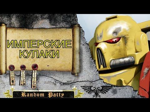 Warhammer 40000 ● Имперские Кулаки