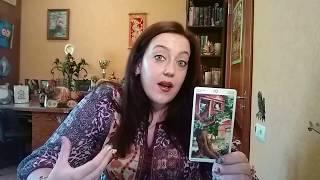 ТАРО - КАРТА ДНЯ 28 МАЯ - ГОРОСКОП НА ДЕНЬ