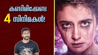 കണ്ടിരിക്കേണ്ട 4 സിനിമകൾ - Top 4 Must watch Movies - Mallu Analyst Movie Suggestions.