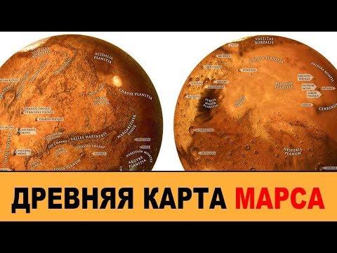 Шок.Карта МАРСА найдена