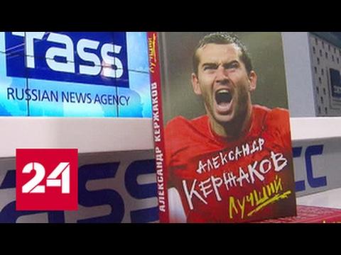 Полку спортсменов-писателей прибыло: Александр Кержаков выпустил автобиографию