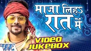 माज़ा लिह रात में - Maza Liha Raat Me - Video JukeBOX - Rakesh Madhur - Bhojpuri Hit Songs 2016 new