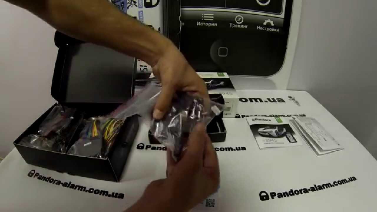 инструкция на автосигнализацию pandora dxl