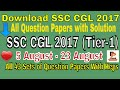 Download PDF for SSC CGL 2017 Teir-1 | 43 Sets PDF Paper with Solution | Qmaths.in
