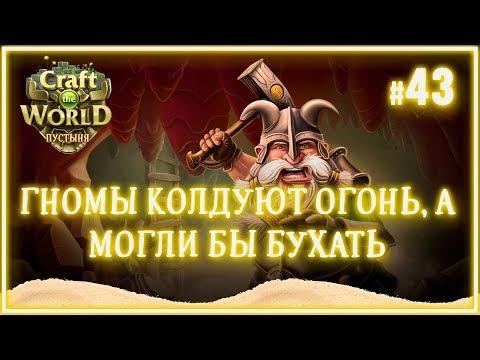 Гномы-колдуны колдуют как не в себя ???? Craft The World (Пустыня  Земля сухих ветров) #43