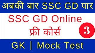 SSC GD Online Free Courses # 3 | GK Mock Test | GK Questions and Answers