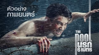 [Official Trailer] The Pool นรก 6 เมตร