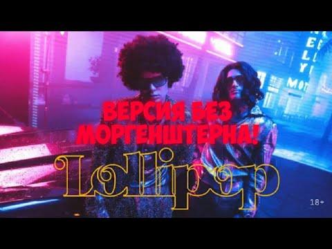 ЭЛДЖЕЙ & MORGENSHTERN - Lollipop (ВЕРСИЯ БЕЗ МОРГЕНШТЕРНА!) (ПРЕМЬЕРА КЛИПА, 2020)