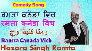 Ramta Canada Vich (ਰਮਤਾ ਕਨੇਡਾ ਵਿਚ ) رمتا کنیڈا وچ - रमता कनेडा विच