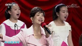 《大手牵小手》 20200323 总台童声合唱音乐会|CCTV少儿