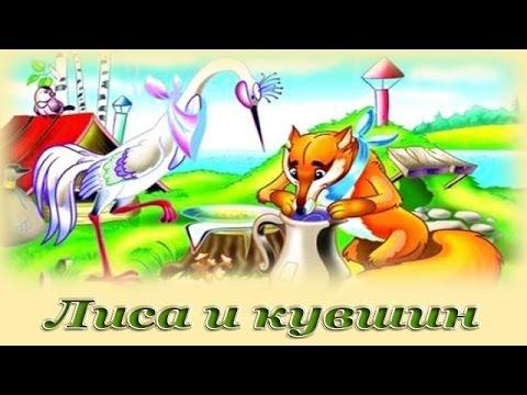 Машины Сказки: Волк и Лиса.Русские народные сказки.Сказка на ночь