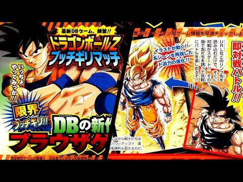 NEW DRAGON BALL Z GAME REVEALED!! MAJOR NEWS!! RELEASE DATE 2018!!
