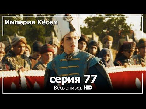 Великолепный век Империя Кёсем серия 77