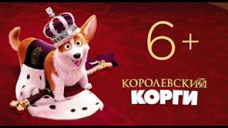 Королевский корги - Русский трейлер (2019)