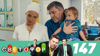Светофор | Сезон 8 | Серия 147
