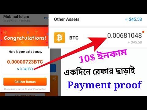 Bitcoine Earn Perday 10$ From Pivot App. 100% Payment proof. কোন রেফার ছাড়াই ইনকাম।
