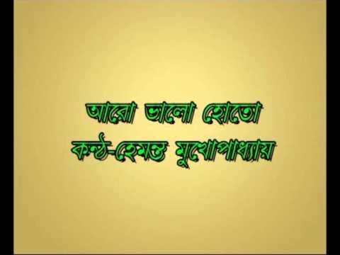 Aro Bhalo Hoto Hemanta Mukhopadhyay