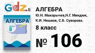 № 106- Алгебра 8 класс Макарычев