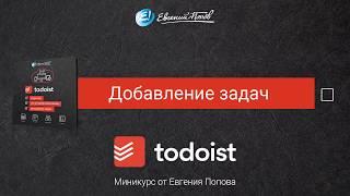 Todoist. Урок №2. Добавление задач. (Евгения Попова)