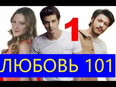 ЛЮБОВЬ 101 1 СЕРИЯ РУССКАЯ ОЗВУЧКА / Love 101. Анонс и дата выхода