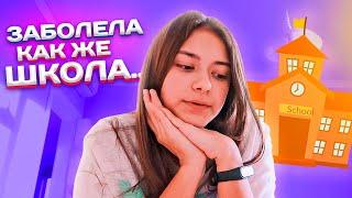 Приболела КАК ЖЕ Школа Liza Nice Лиза Найс