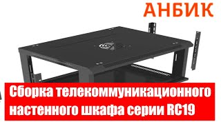 Сборка телекоммуникационного настенного шкафа серии RC19 от Анбик