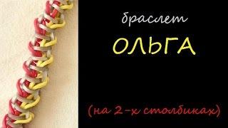 Браслет из резинок ОЛЬГА /как сплести браслет из резинок на 2 столбиках,  Радужки Rainbow Loom