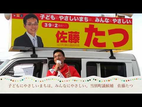 当別町議会議員候補 佐藤たつ 4月18日の街頭演説から