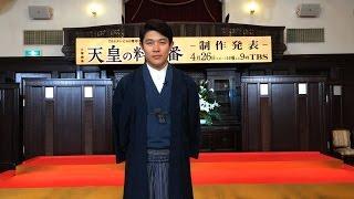 TBS系 日曜劇場『天皇の料理番』 2015年4月26日スタート (毎週日曜 21:0...