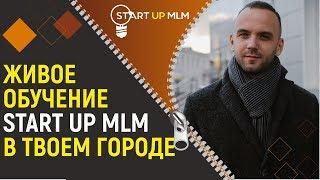 Живое обучение Александра Бекк. Новый формат обучения Start Up MLM