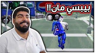 مقطع مغبر !! - Pepsi Man #1
