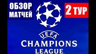 Футбол Лига чемпионов УЕФА 2021 2022 Обзор матчей 2 тура ПСЖ Манчестер Сити Реал Шериф и др