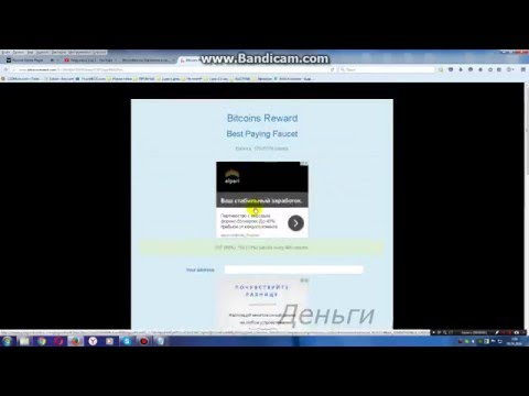Bitcoins Reward Биткоин кран с выводом на FaucetBox