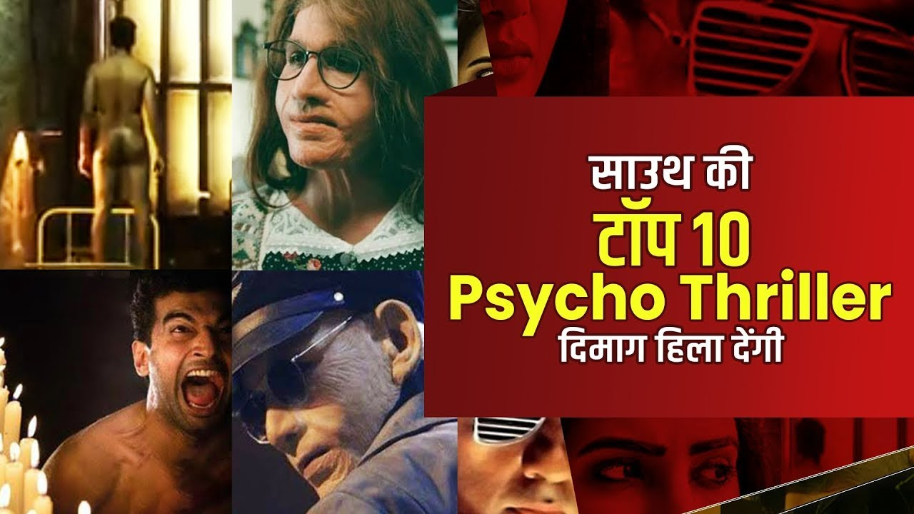 Download Top 10 Must Watch South Indian Psychological thriller Movies in Hindi | Ratsasan Jaise Aur Movies