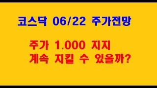 코스닥 6/22 주가전망 / 주가 1.000 지지 / …