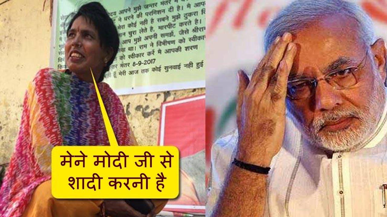 Jaipur Woman on Hunger Strike मोदी से शादी करनी है इस लड़की को  Wants to Marry PM Narendra Modi
