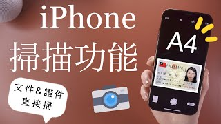 (Chinese) How to scan documents on your iPhone