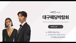 2020 대박웨딩박람회 시즌2 개최