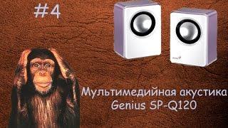 Обзор 4.  Мультимедийная акустика Genius SP-Q120. Куплена в sokol.ua