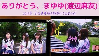 2020年6月1日、元AKB48の#渡辺麻友 さん(#まゆゆ )さんが芸能界引退発表。 まずはお疲れさまでした&ありがとうございましたm(__)m 第二の人生も陰ながら応援 ...