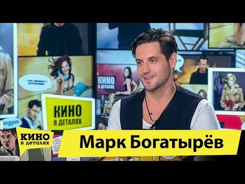 Марк Богатырев | Кино в деталях 17.03.2020